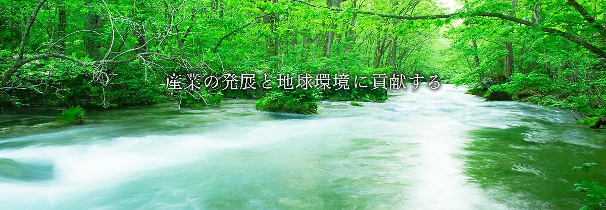 産業の発展と地球環境に貢献する