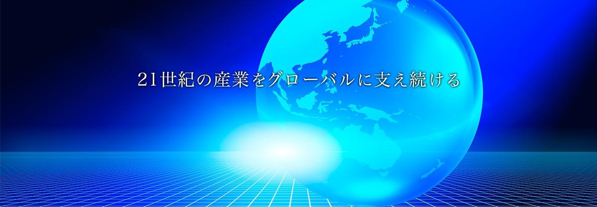 21世紀の産業をグローバルに支え続ける